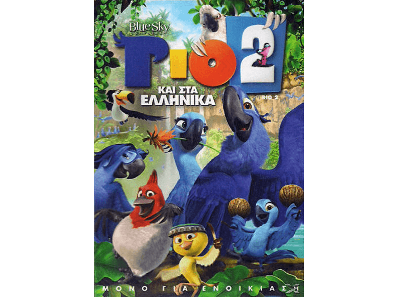 20TH CENTURY FOX Rio 2 παιδικά