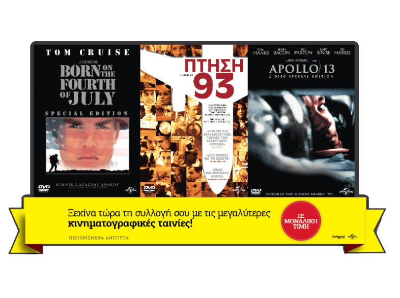 UNIVERSAL PICTURES Born the 4th of July - Πτήση 93 - Apollo 13 dvd ταινίες