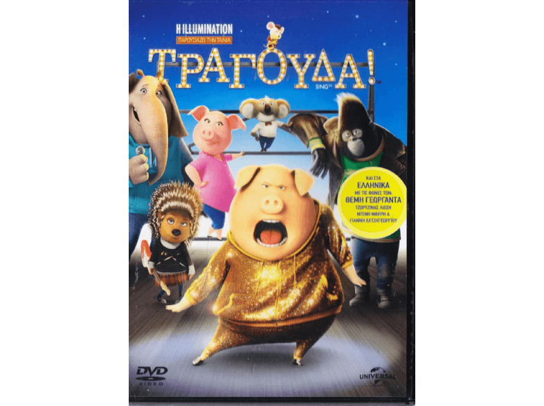 UNIVERSAL PICTURES Τραγούδα! παιδικά